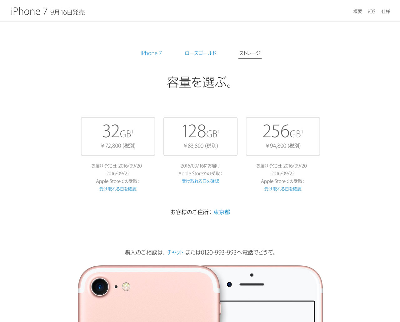 iphone-7-apple-store-japan-7