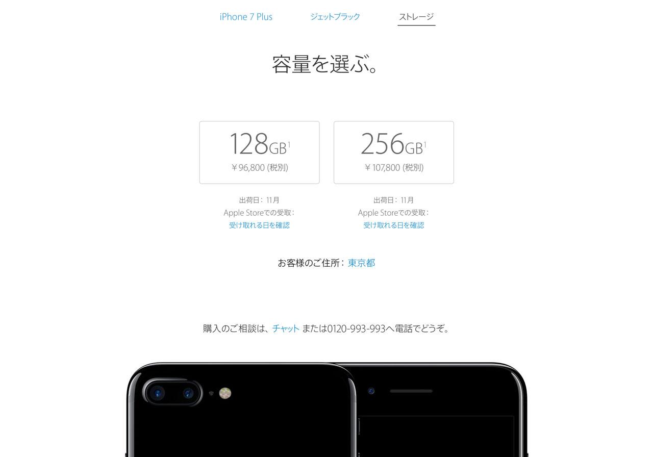 iphone-7-plus-apple-store-japan-1