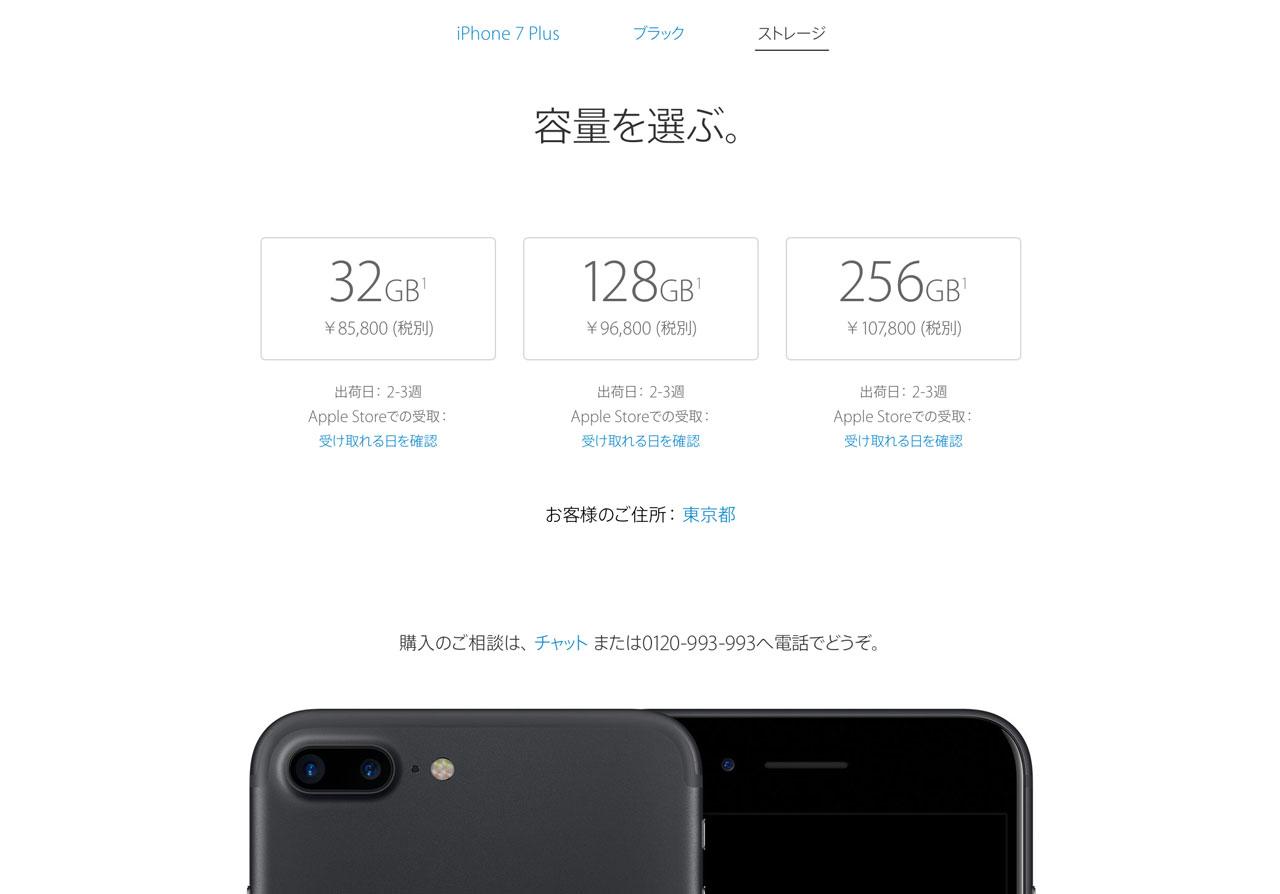 iphone-7-plus-apple-store-japan-2