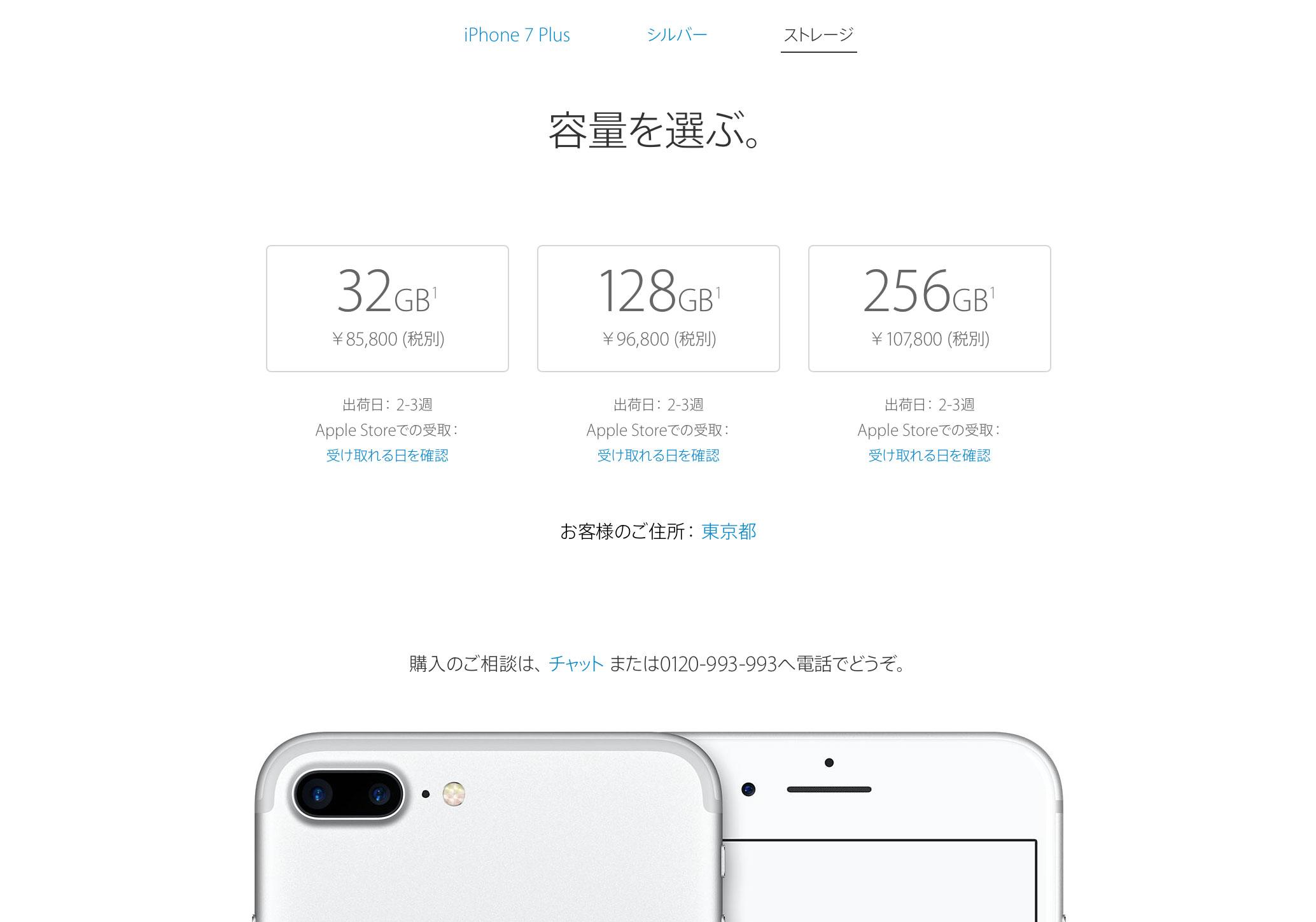 iphone-7-plus-apple-store-japan-3