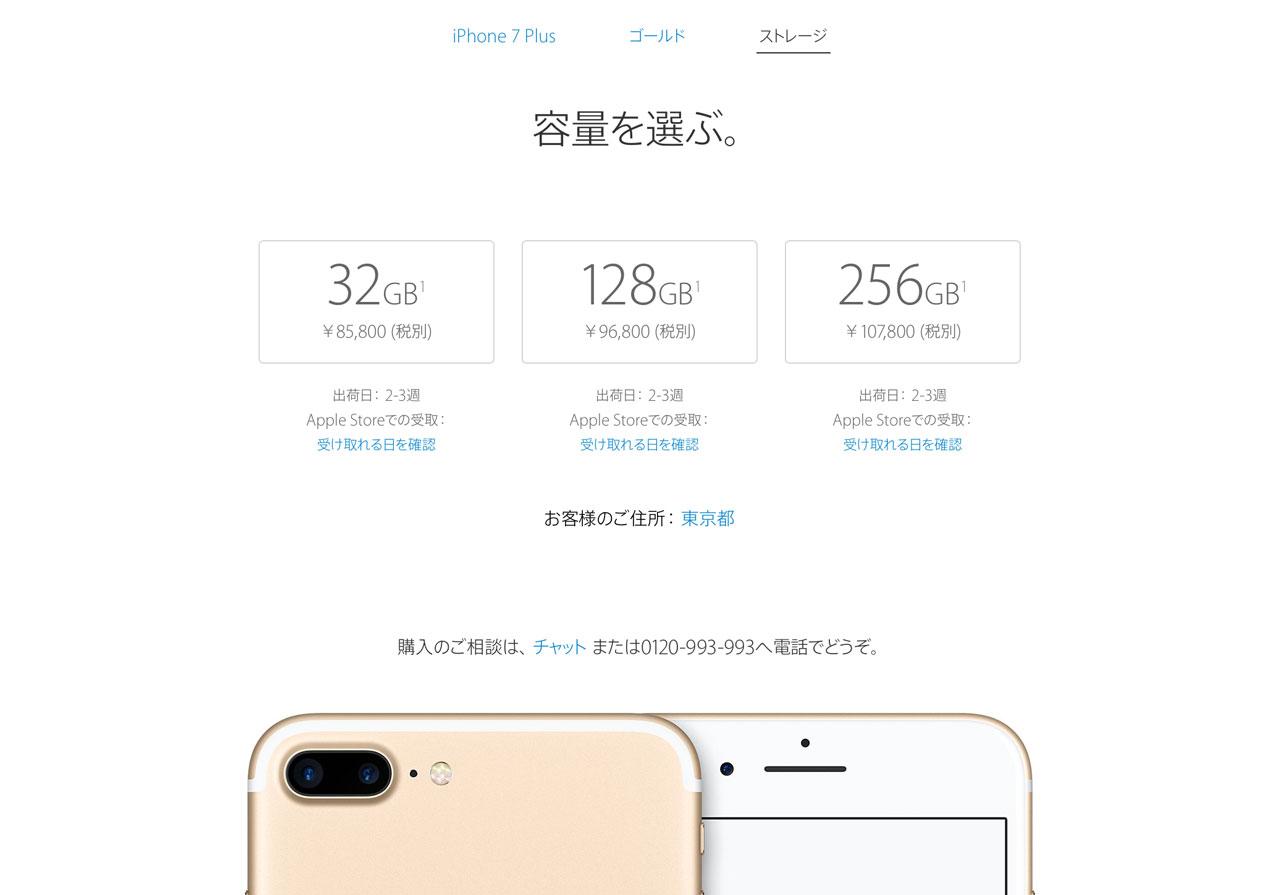 iphone-7-plus-apple-store-japan-4