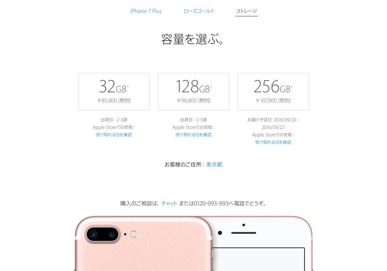 iphone-7-plus-apple-store-japan-5