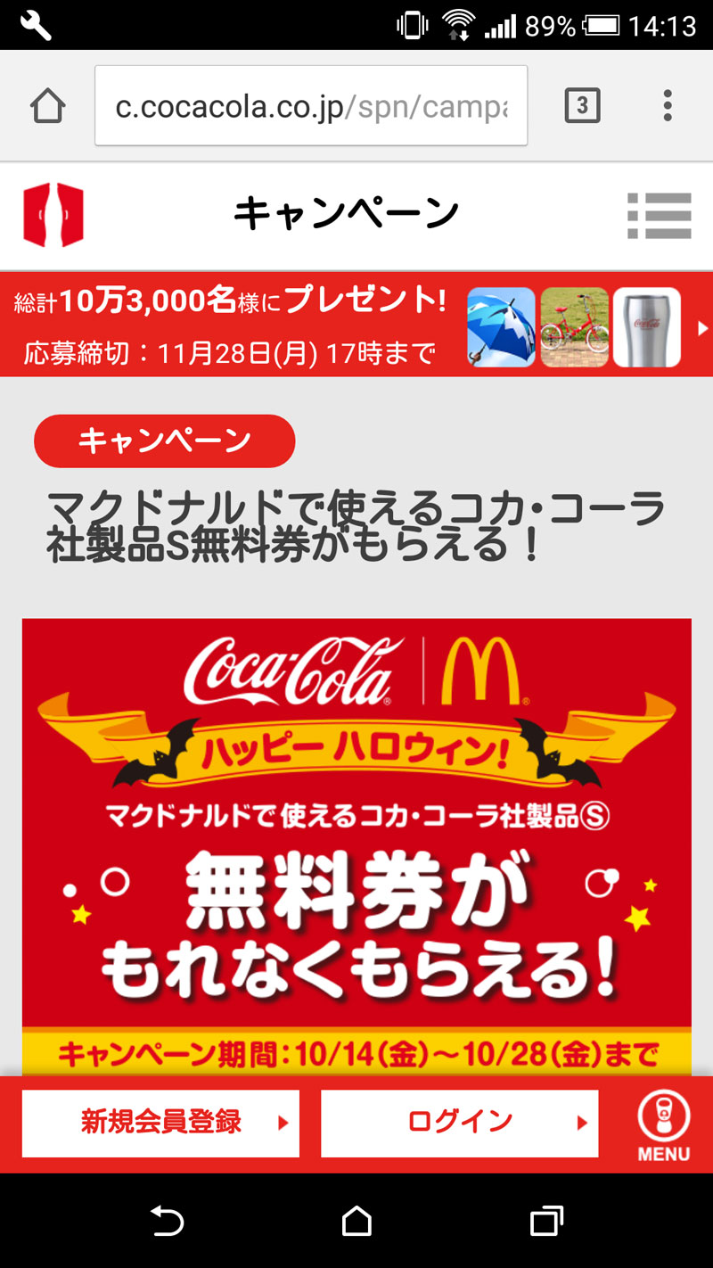 mcdonald-coca-cola-coupon-1