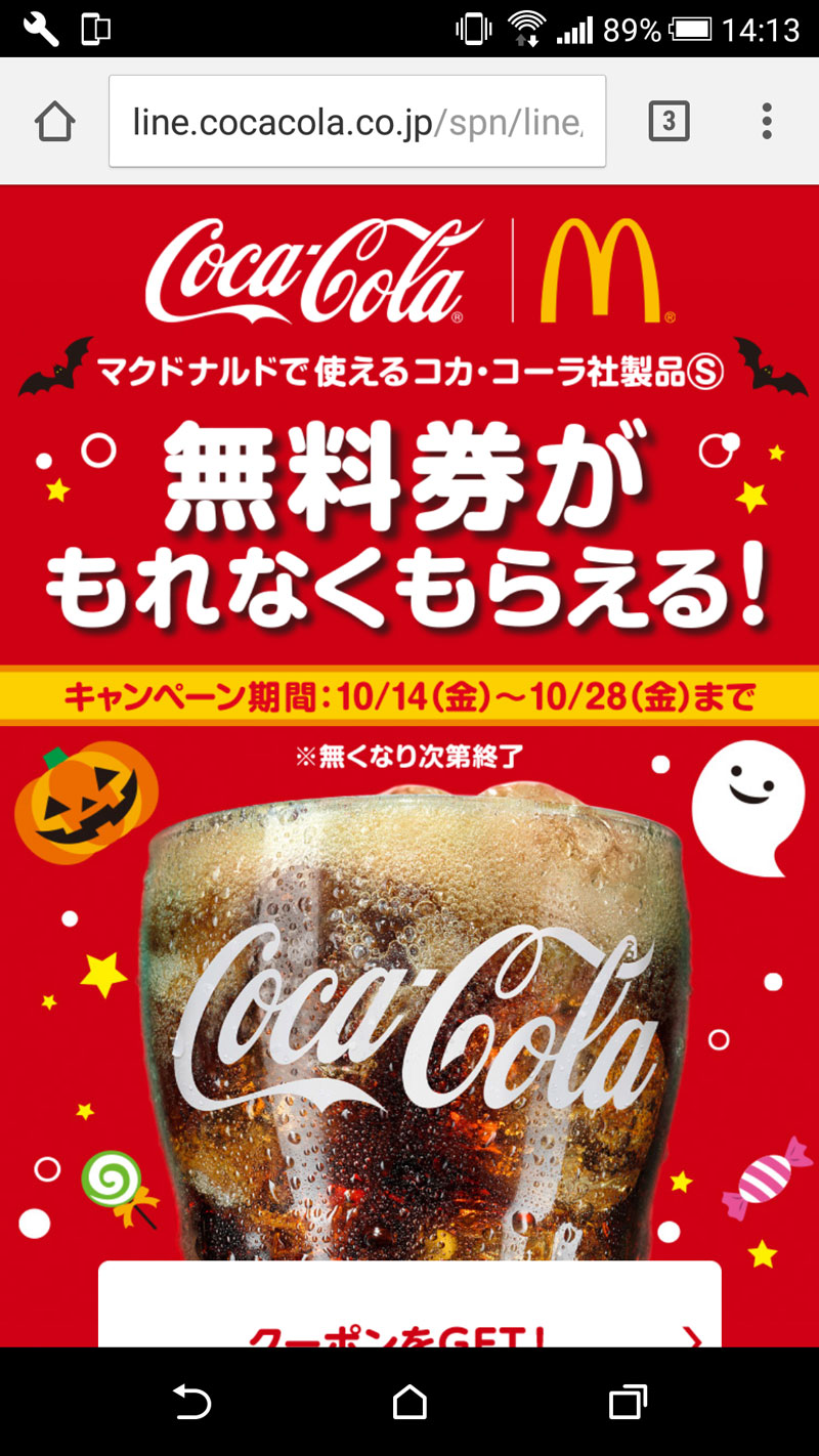mcdonald-coca-cola-coupon-2