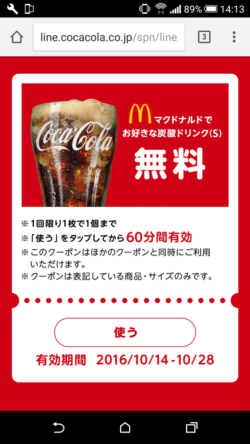 mcdonald-coca-cola-coupon-3