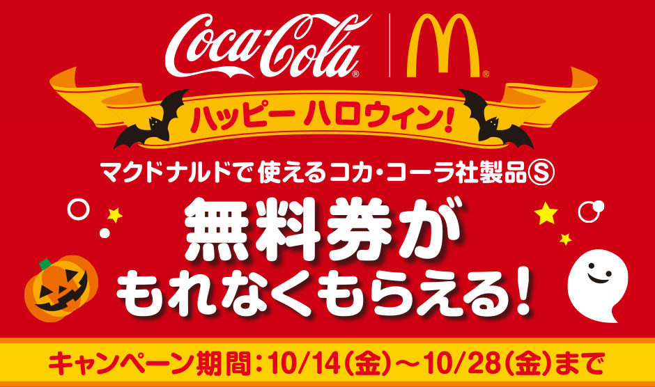 mcdonald-coca-cola-coupon