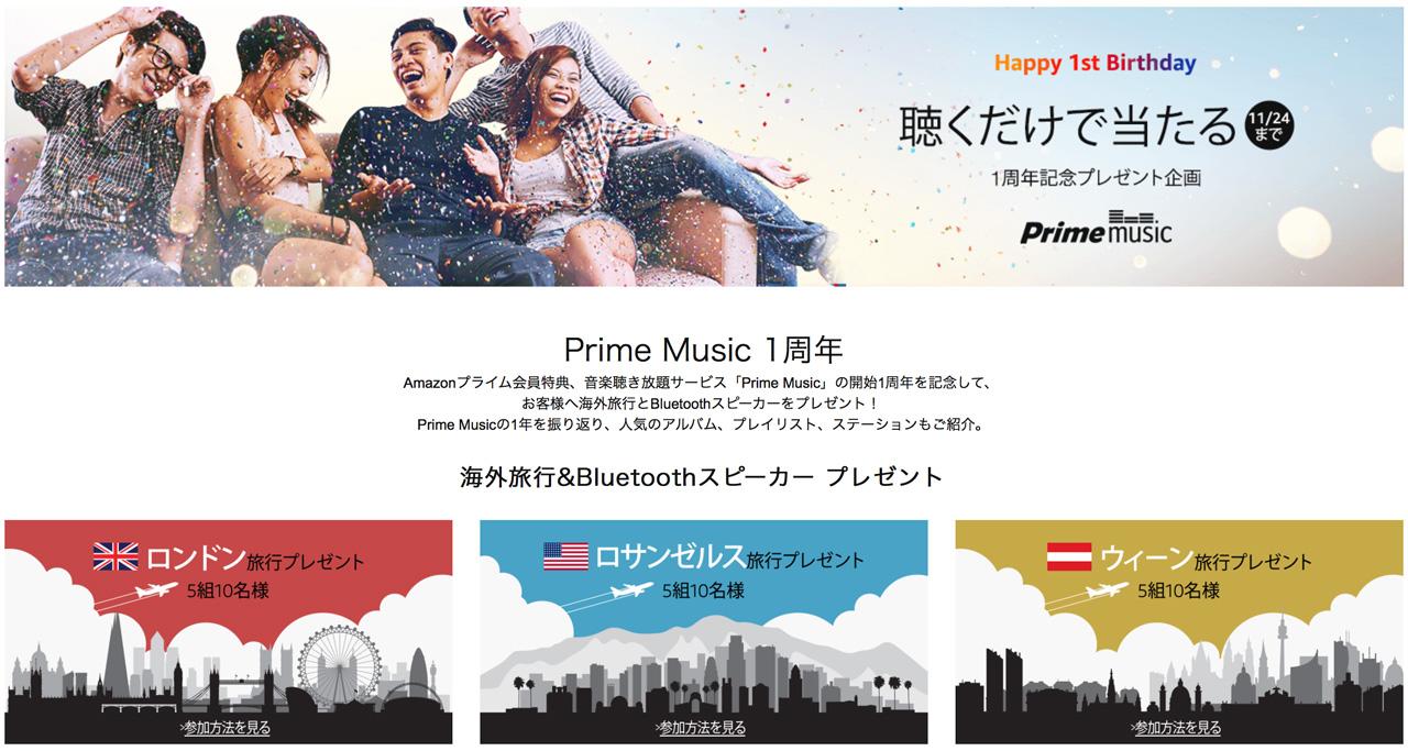 amazon-prime-music-campaign