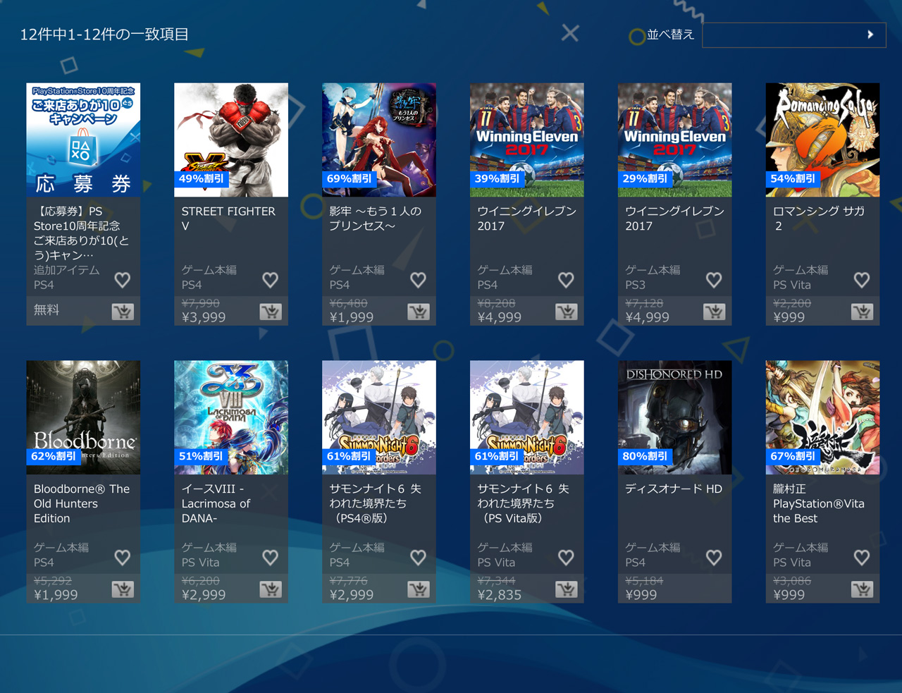 playstation-store-10th-anniversary-titles