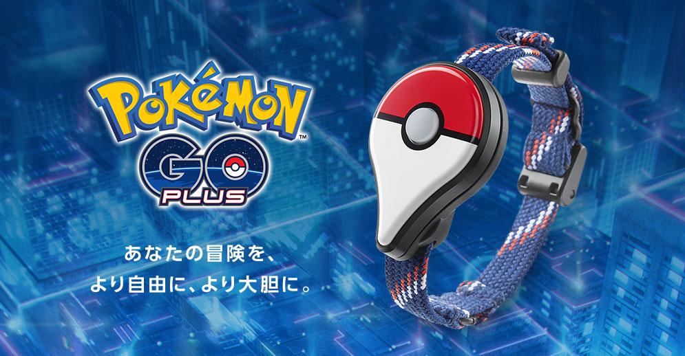 pokemon-go-plus-top