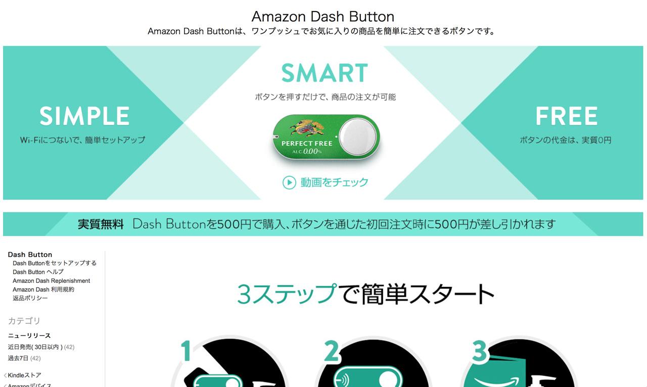 amazon-dash-japan