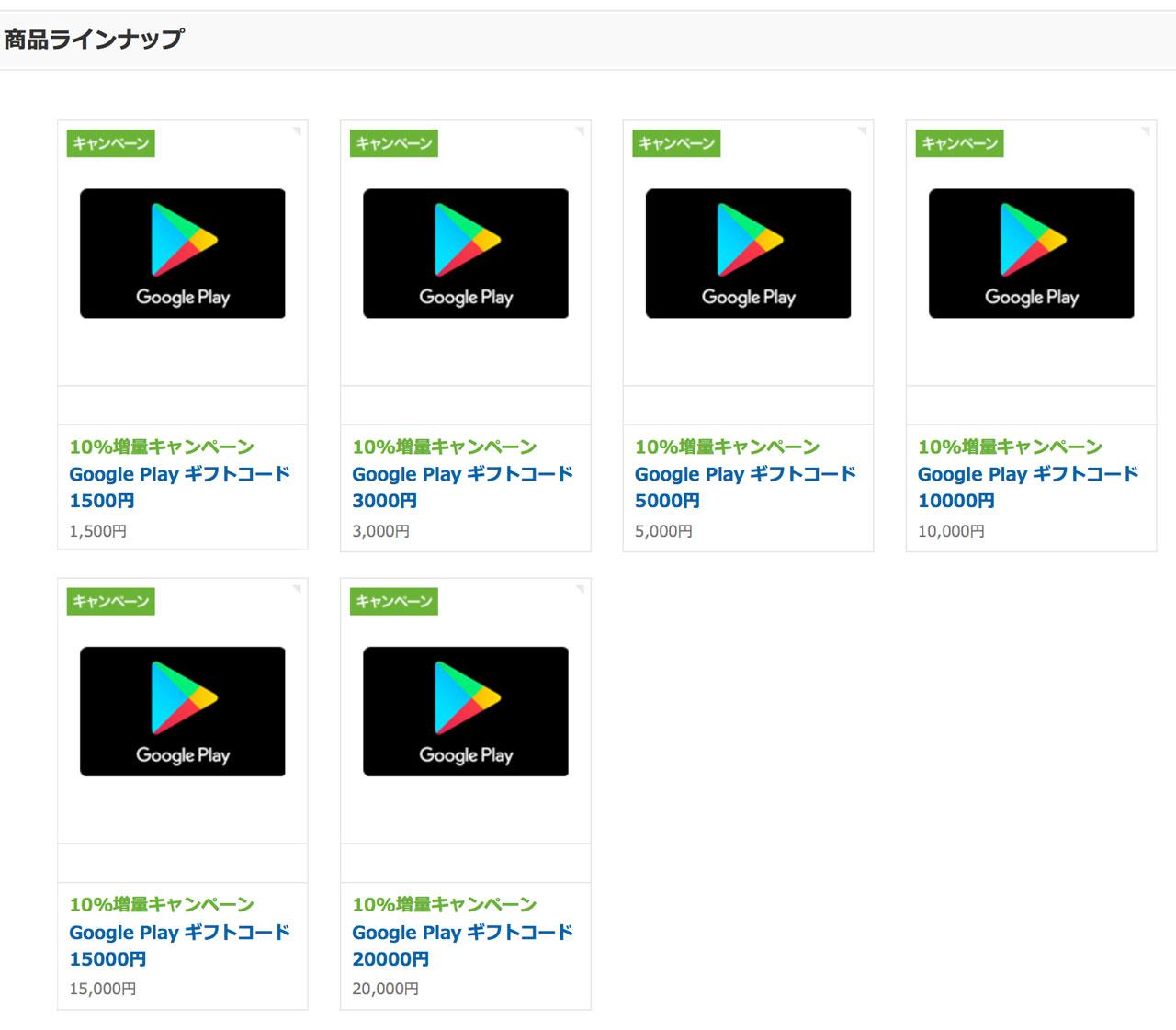 au-online-sho-google-play