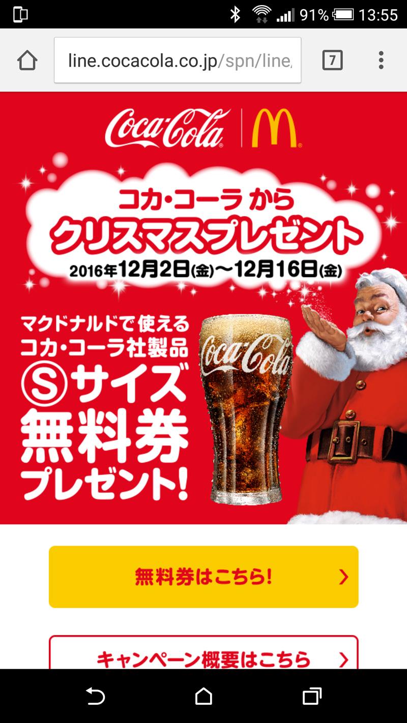 mcdonalds-campaign-coupon-christmas%e2%88%922