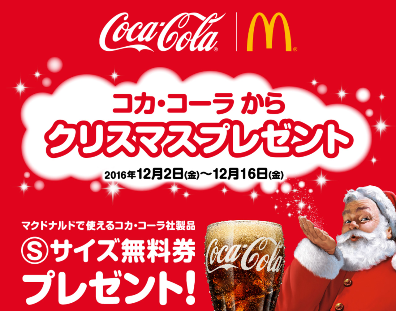 mcdonalds-campaign-coupon-christmas-top