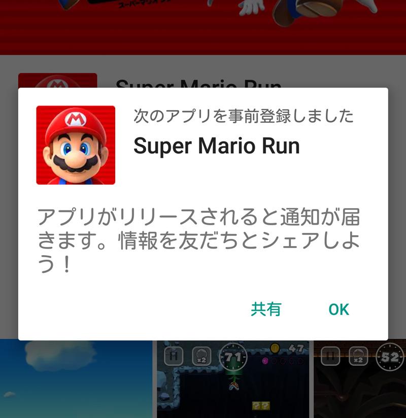 super-mario-run-android-2