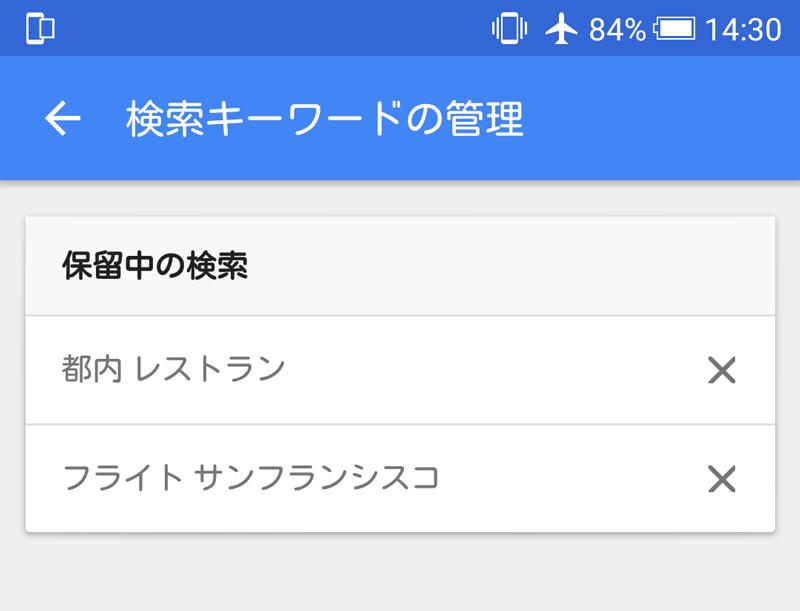 Google-Offline-Search-2