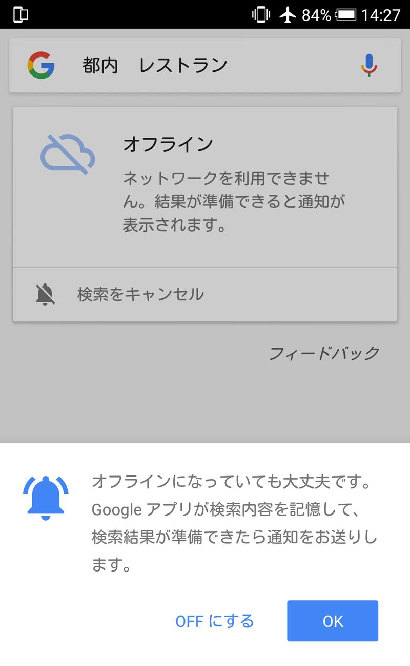 Google-Offline-Search