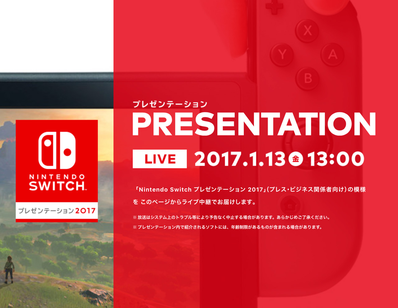 nintendo-switch-presentation