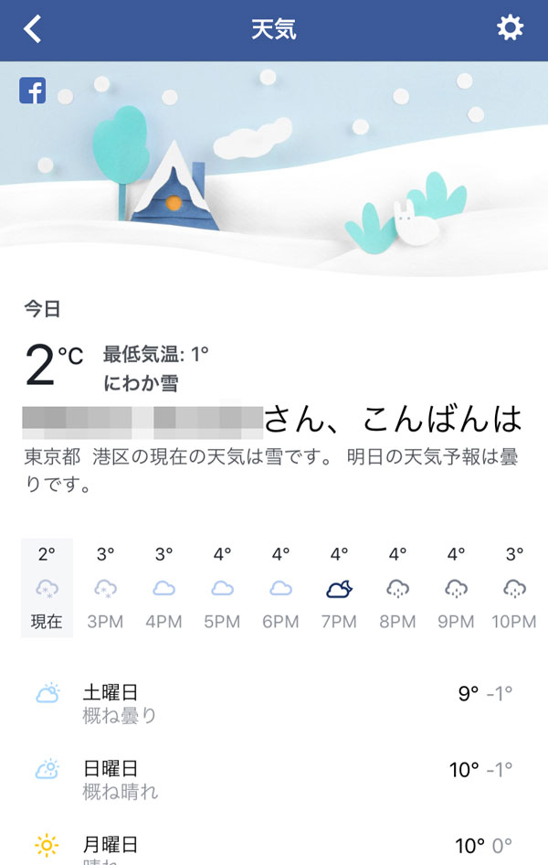 facebook-weather-info