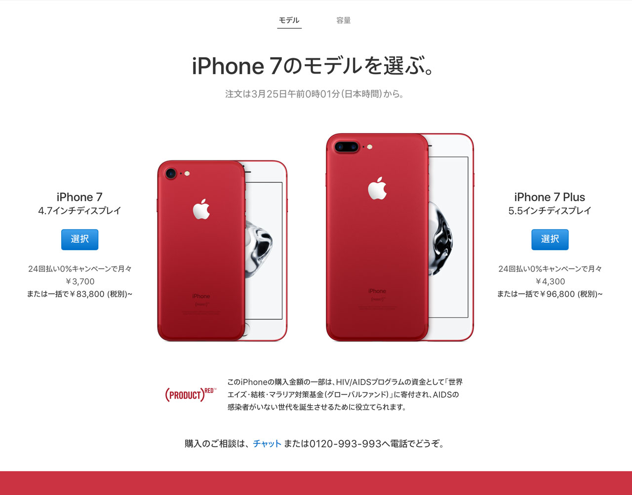 red-iphone-order
