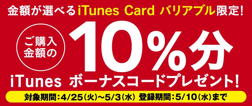 iTunes_0425_cpbanner_01ol_03